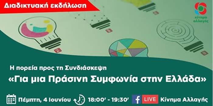 Κίνημα Αλλαγής: Πρώτη διαδικτυακή εκδήλωση για την πράσινη ανάπτυξη, την ενέργεια και το περιβάλλον [LIVE , ώρα 6.00μμ]