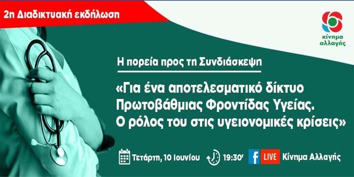 Κίνημα Αλλαγής: Δεύτερη διαδικτυακή εκδήλωση για την Πρωτοβάθμια Φροντίδα Υγείας στην Ελλάδα [LIVE Τετάρτη 10/6 στις 19:30]