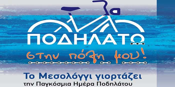 Ι.Π. Μεσολογγίου: Το Σάββατο 6 Ιουνίου ποδηλατούμε στην πόλη μας!