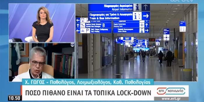 Γώγος: Δέκα λεπτά επαφής με έναν θετικό σε απόσταση ενός μέτρου οδηγεί σε μετάδοση - Έτσι θα γίνονται τα έκτακτα lockdown το καλοκαίρι στην Ελλάδα