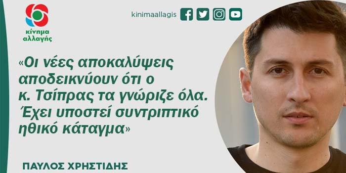 Παύλος Χρηστίδης: Οι νέες αποκαλύψεις αποδεικνύουν ότι ο κ. Τσίπρας τα γνώριζε όλα - Έχει υποστεί συντριπτικό ηθικό κάταγμα