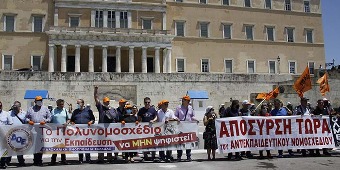 Ολοκληρώθηκε το πανεκπαιδευτικό συλλαλητήριο στο κέντρο της Αθήνας [Φωτο – Βίντεο]