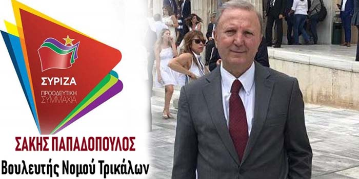 «Βόμβες» από τον βουλευτή του ΣΥΡΙΖΑ Σάκη Παπαδόπουλο: Στελέχη μας επιχείρησαν να επηρεάσουν τη Δικαιοσύνη