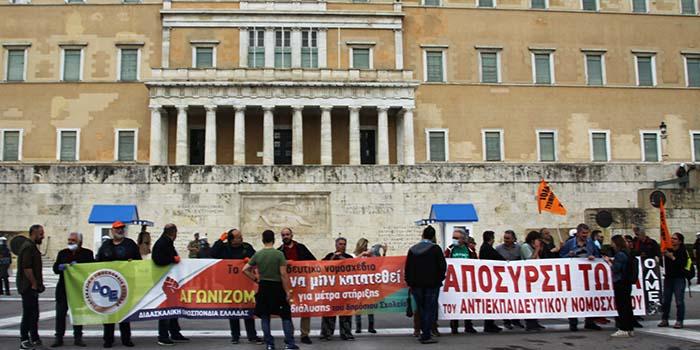 ΔΟΕ, ΟΛΜΕ, ΟΙΕΛΕ: Νέο πανεκπαιδευτικό συλλαλητήριο για το πολυνομοσχέδιο [Φωτο]