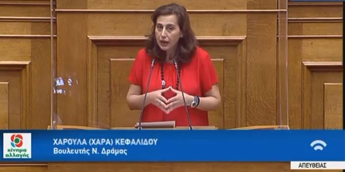 Χαρά Κεφαλίδου: Ομιλία στη σημερινή συζήτηση στη Βουλή για το Ν/Σ του Υπ. Παιδείας & Θρησκευμάτων