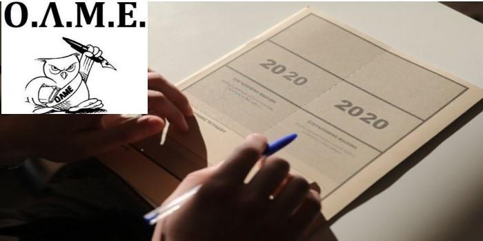 Αποχή από τη βαθμολόγηση των γραπτών των Πανελλαδικών, προτάθηκε στο ΔΣ της ΟΛΜΕ