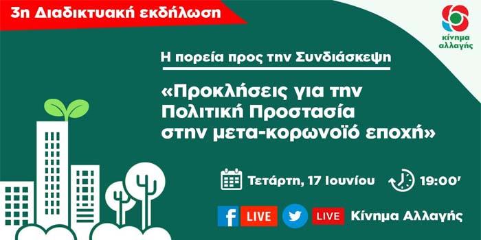 Κίνημα Αλλαγής: Τρίτη διαδικτυακή εκδήλωση για την Πολιτική Προστασία στην μετά-κορωνοϊό εποχή [LIVE Τετάρτη 17 Ιουνίου και ώρα 19:00]