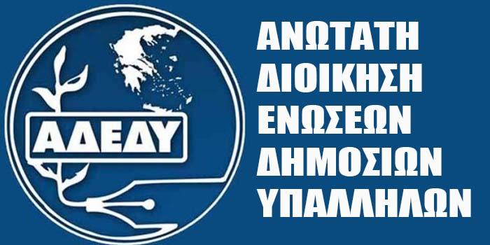 ΑΔΕΔΥ: Συνέχιση της απεργίας - αποχής από την αξιολόγηση