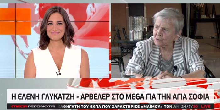 Ελένη Γλύκατζη Αρβελέρ: Αυτή η Πόλη χάθηκε αφού η Αγία Σοφία τούρκεψε, ο κόσμος ας προσέχει