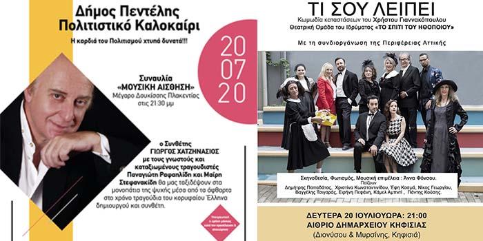 Αυλαία για τις καλοκαιρινές πολιτιστικές εκδηλώσεις της Περιφέρειας Αττικής σε Πεντέλη και Κηφισιά