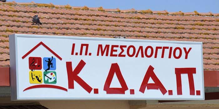Ι.Π. Μεσολογγίου: Δύο νέα ΚΔΑΠ μπαίνουν σε λειτουργία από το Δήμο