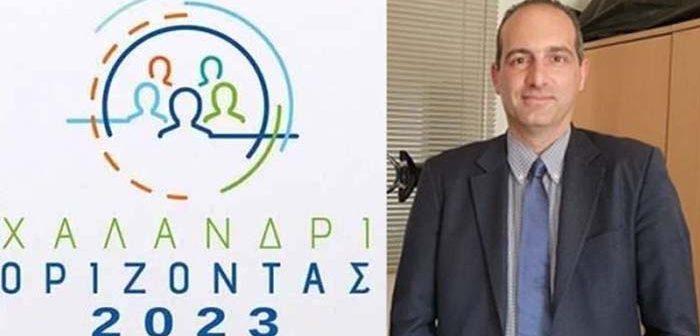 Μάνος Κρανίδης: Νέο Γραφείο εξυπηρέτησης φορολογουμένων-πολιτών Χαλανδρίου!