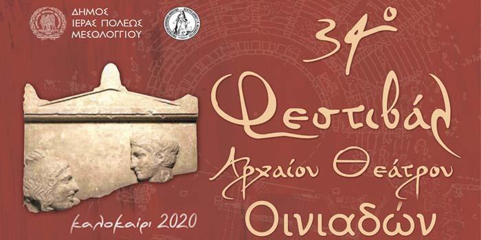 Ι.Π. Μεσολογγίου: 34ο Φεστιβάλ Αρχαίου Θεάτρου Οινιαδών