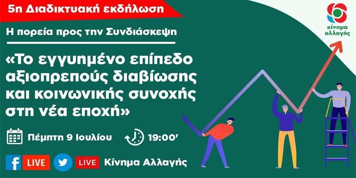 Κίνημα Αλλαγής: Πέμπτη διαδικτυακή εκδήλωση με θέμα: «Το εγγυημένο επίπεδο αξιοπρεπούς διαβίωσης και κοινωνικής συνοχής στη νέα εποχή» [LIVE Πέμπτης 9 Ιουλίου και ώρα 19:00]