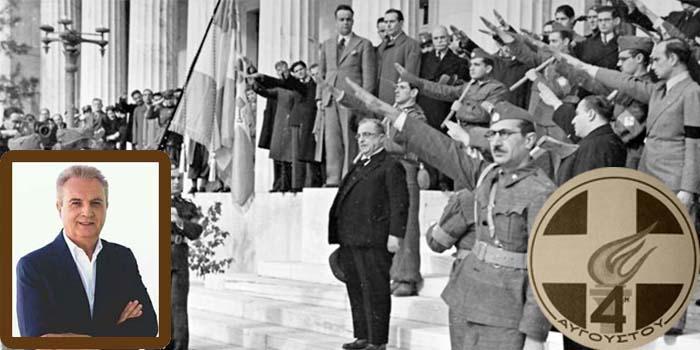 Γιάννης Μαγκριώτης*: Τέσσερις Αυγούστου σήμερα, ποιος θυμάται την 4η Αυγούστου του 1936;