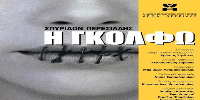 Ι.Π. Μεσολογγίου: «Αυλαία» για το 34ο Φεστιβάλ Αρχαίου Θεάτρου Οινιαδών με τη Γκόλφω από το ΔΗΠΕΘΕ Πάτρας