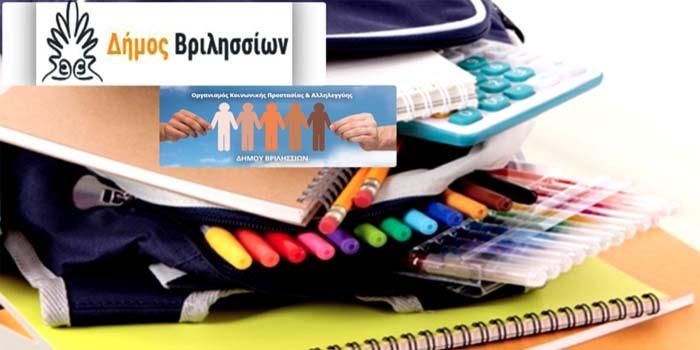 Δήμος Βριλησσίων: Συγκεντρώνουμε σχολικά είδη για τα παιδιά των ωφελούμενων του Κοινωνικού Παντοπωλείου