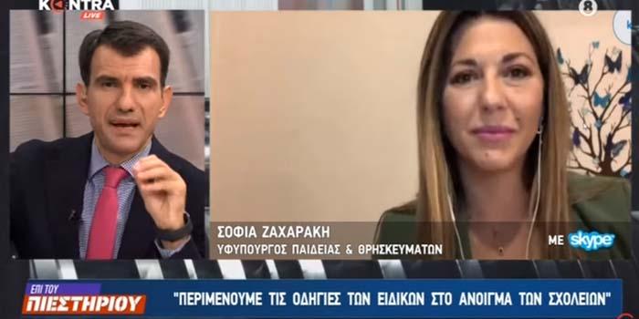 Σοφία Ζαχαράκη: Γίνεται ό,τι πρέπει για να έχουμε σύντομα πιστώσεις – Έχουμε συζητήσει το θέμα της μάσκας στα σχολεία [Βίντεο]