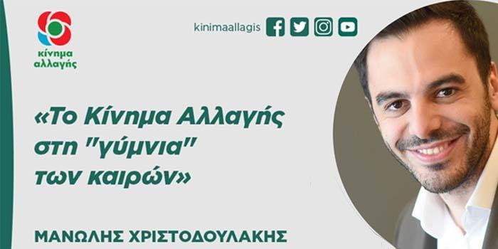 Μανώλης Χριστοδουλάκης*: Το Κίνημα Αλλαγής στη «γύμνια» των καιρών