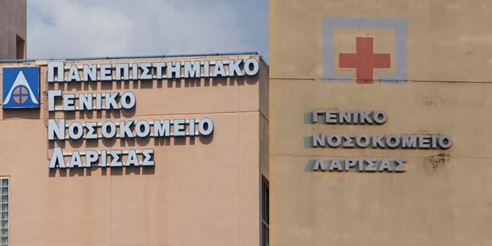 Λάρισα: Επτά γιατροί θετικοί στον κορονοϊό στα δύο νοσοκομεία της πόλης