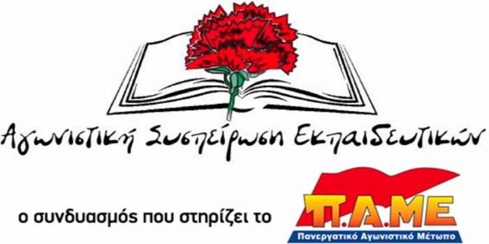 ΠΑΜΕ: Δήλωση των εκλεγμένων της ΑΣΕ στα ΔΣ των ΔΟΕ και ΟΛΜΕ για την τηλεδιάσκεψη σχετικά με το άνοιγμα σχολείων