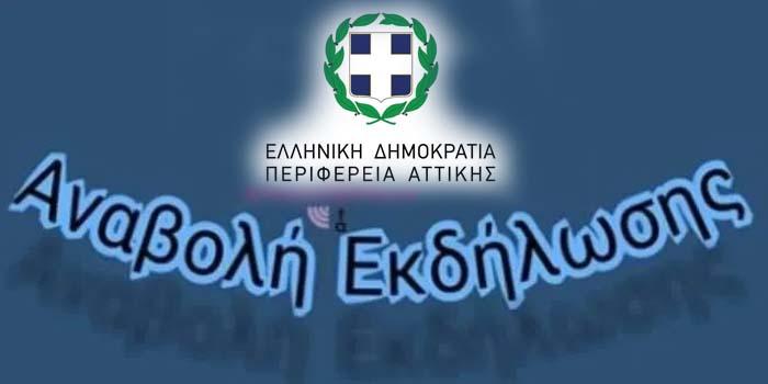Η Περιφέρεια Αττικής για την αναβολή των πολιτιστικών εκδηλώσεων: «Απόλυτη προτεραιότητά η προάσπιση της δημόσιας υγείας»