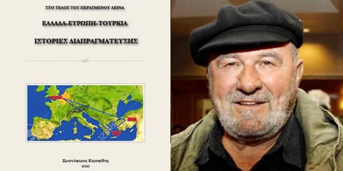 Για το υπό έκδοση βιβλίο του Χριστόφορου Κορυφίδη με τίτλο «Στο τέλος του περασμένου αιώνα - Ελλάδα Ευρώπη Τουρκία - Ιστορίες διαπραγμάτευσης»