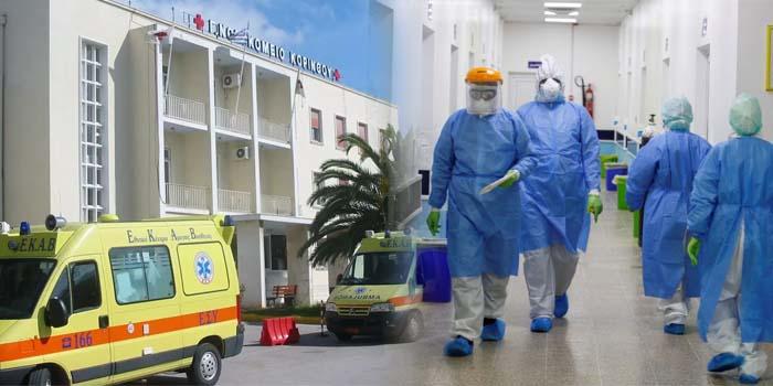 Συναγερμός στο νοσοκομείο Κορίνθου από τα κρούσματα κορονοϊού τα προερχόμενα από το Κιάτο