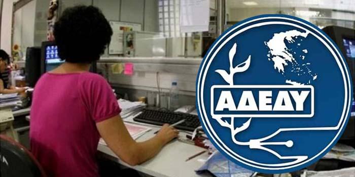 ΑΔΕΔΥ: Να υλοποιηθεί άμεσα η εξαγγελία της κυβέρνησης για 40% υποχρεωτική τηλεργασία στην Αττική