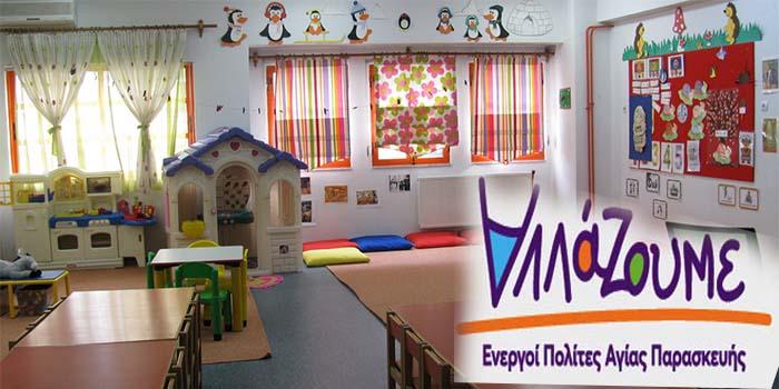 «ΑΛΛΑΖΟΥΜΕ»: Η διοίκηση Ζορμπά να ανακαλέσει τώρα την απόφαση για απόλυση 24 εργαζομένων στους Παιδικούς Σταθμούς Αγίας Παρασκευής