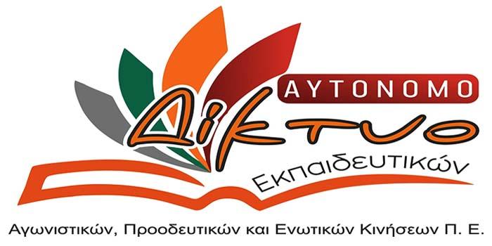 Αυτόνομο Δίκτυο Εκπαιδευτικών: «Προσλήψεις Β΄ φάσης αναπληρωτών ΤΩΡΑ!!!