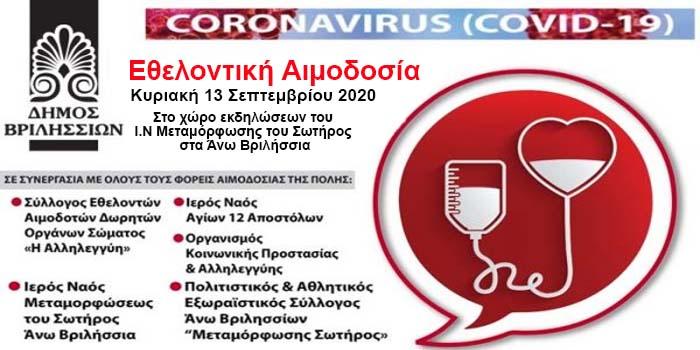 Νέα Εθελοντική Αιμοδοσία στον Δήμο Βριλησσίων, Κυριακή 13 Σεπτεμβρίου 2020