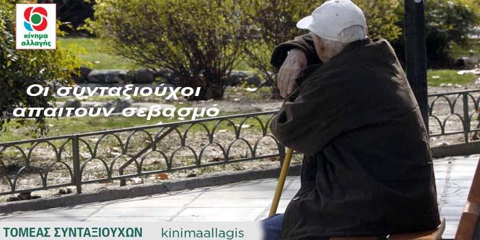 Τομέας Συνταξιούχων ΚΙΝΑΛ: Οι συνταξιούχοι απαιτούν σεβασμό