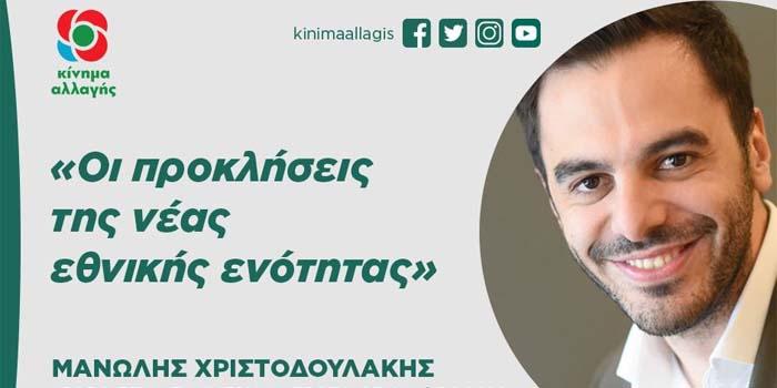 Μανώλης Χριστοδουλάκης*: Οι προκλήσεις της νέας εθνικής ενότητας