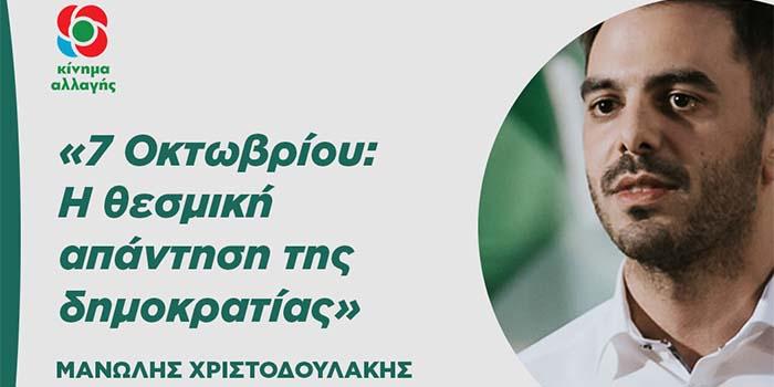 Μανώλης Χριστοδουλάκης*: 7 Οκτωβρίου - Η θεσμική απάντηση της δημοκρατίας