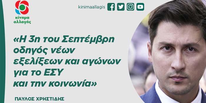 Παύλος Χρηστίδης: Η 3η του Σεπτέμβρη οδηγός νέων εξελίξεων και αγώνων για το ΕΣΥ και την κοινωνία