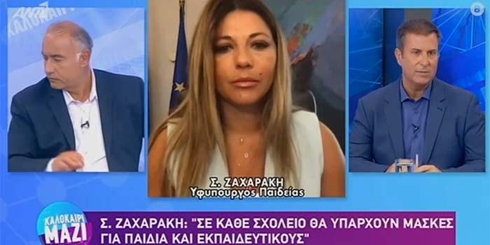 Σοφία Ζαχαράκη: Χωρίς θερμομέτρηση η είσοδος μαθητών και εκπαιδευτικών στα σχολεία
