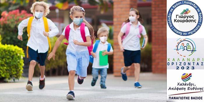 Ευχές των δημοτικών παρατάξεων του Χαλανδρίου για την έναρξη της νέας σχολικής χρονιάς