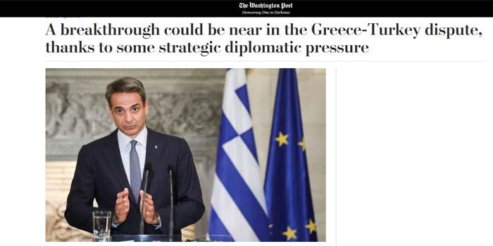 Ανάλυση Washington Post: Γιατί οι ΗΠΑ έχουν χάσει πλέον την υπομονή τους με τον Ερντογάν