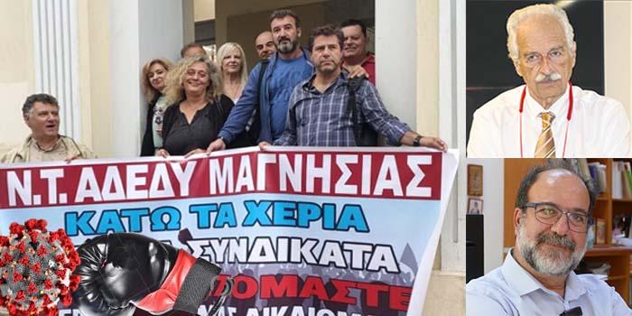 Μαγνησία: Διαδικτυακή εκδήλωση ΑΔΕΔΥ Μαγνησίας και γονεωνκαι με τους καθηγητές Γουργουλιάνη και Χατζηχριστοδούλου για τον κορονοϊό
