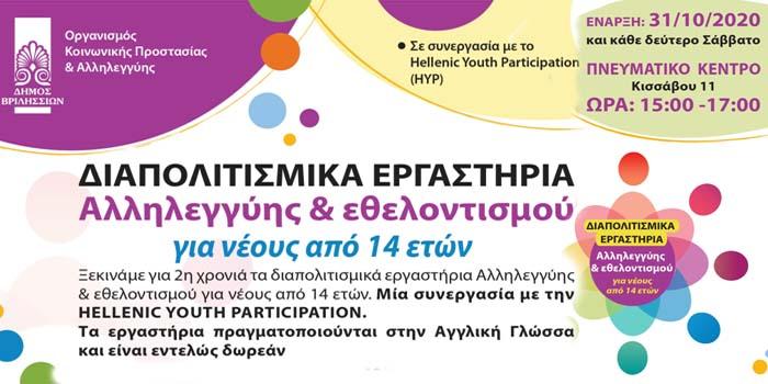 Δήμος Βριλησσίων: Διαπολιτισμικά Εργαστήρια Αλληλεγγύης και Εθελοντισμού στον Δήμο Βριλησσίων για νέους από 14 ετών