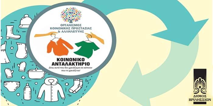 Δήμος Βριλησσίων: Κοινωνικό Ανταλλακτήριο - Κοινωνική Ιματιοθήκη, 6ος χρόνος λειτουργίας στο Δήμο Βριλησσίων