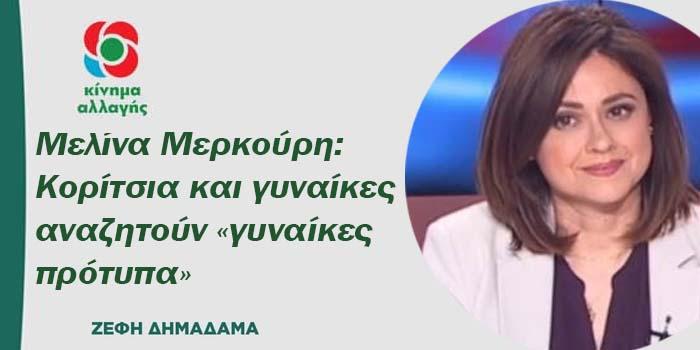 Ζέφη Δημαδάμα*: Μελίνα Μερκούρη - Κορίτσια και γυναίκες αναζητούν «γυναίκες πρότυπα»