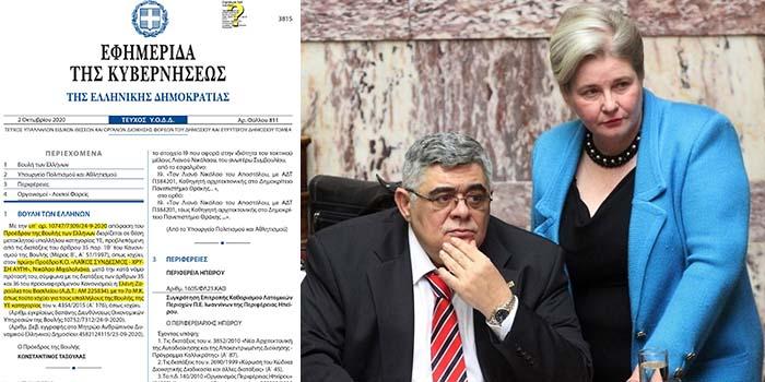 Η σύζυγος του Μιχαλολιάκου της Χρυσής Αυγής, Ελένη Ζαρούλια, διορίστηκε στη Βουλή!! - Δείτε το ΦΕΚ