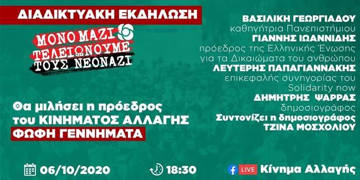 Κίνημα Αλλαγής: Διαδικτυακή συζήτηση - ΜΟΝΟ ΜΑΖΙ ΤΕΛΕΙΩΝΟΥΜΕ ΤΟΥΣ ΝΕΟΝΑΖΙ [live]