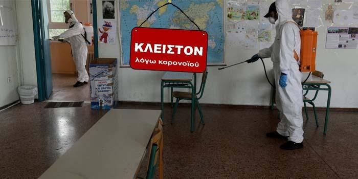 Κρούσματα στα σχολεία: 349 σχολεία και τμήματα σε αναστολή λειτουργίας