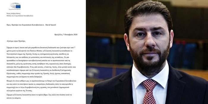 Επιστολή Ανδρουλάκη σε Σασόλιγια αποκλεισμό Λαγού από το Ευρωκοινοβούλιο μετά την καταδίκη της Χρυσής Αυγής και τυον Λαγό