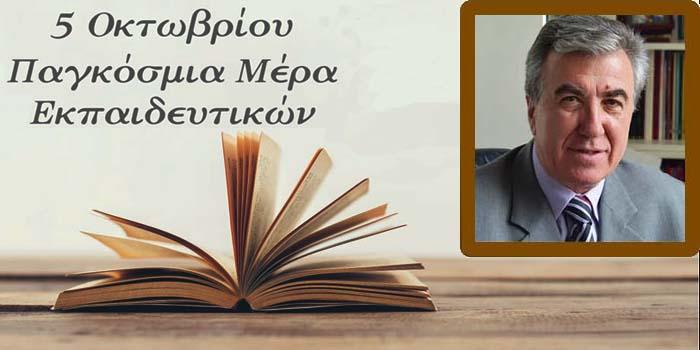 Νίκος Τσούλιας*: Εκπαιδευτικός, αγωνιστής της ζωής