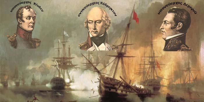 Καλημέρα με πρόσωπα και γεγονότα της Μεσσηνίας - Σαν σήμερα……20 Οκτωβρίου 1827. Πραγματοποιήθηκε η Ναυμαχία του Ναβαρίνου