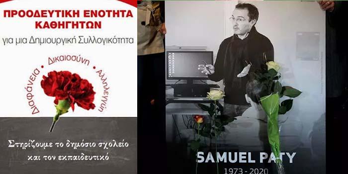 Η Προοδευτική Ενότητα Καθηγητών (Π.Ε.Κ.) για την δολοφονία του Samuel Paty